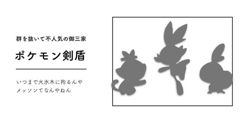 ポケモン剣盾の御三家