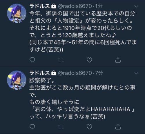 ラドルスの妄想Twitter1