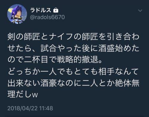 ラドルスの妄想Twitter2