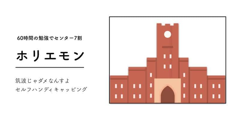 ホリエモン東京大学受験