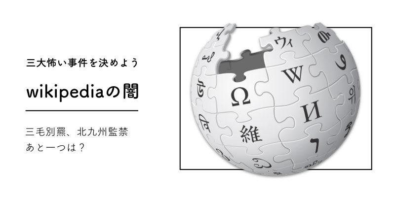 wikipediaの闇