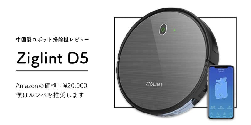 ziglintのD5 を開封レビュー