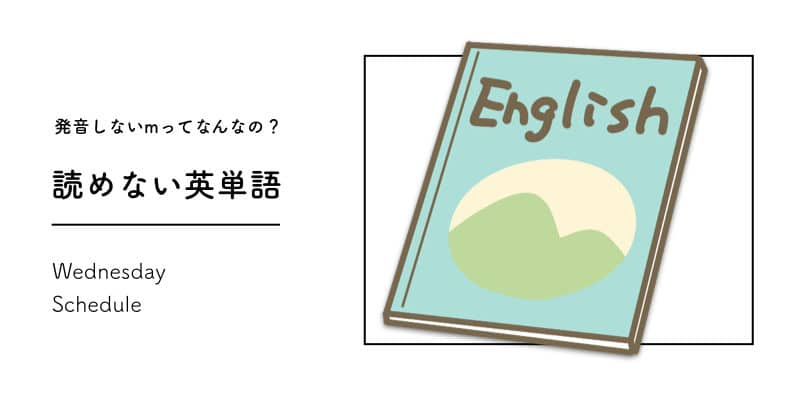 読めない英単語2chまとめ