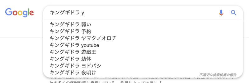 キングギドラは弱い、Googleサジェスト
