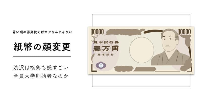 紙幣の顔変更2chまとめ