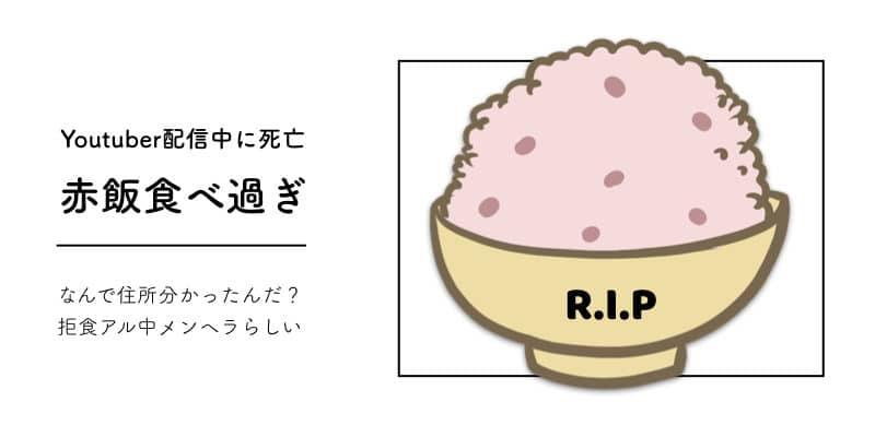 赤飯の食べ過ぎで死亡