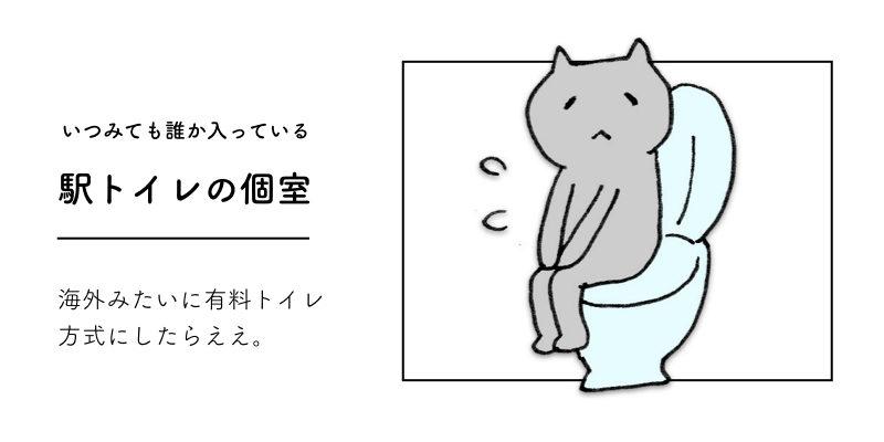 駅のトイレの個室2chまとめ