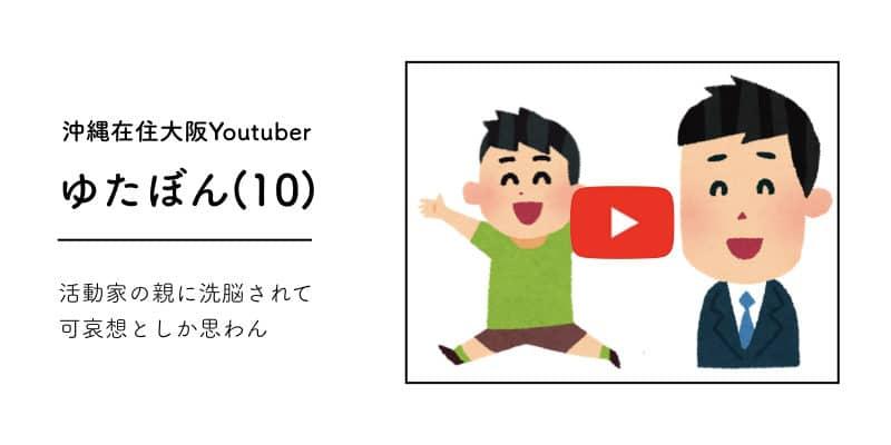 沖縄Youtuber ゆたぼん(10) 2chまとめ