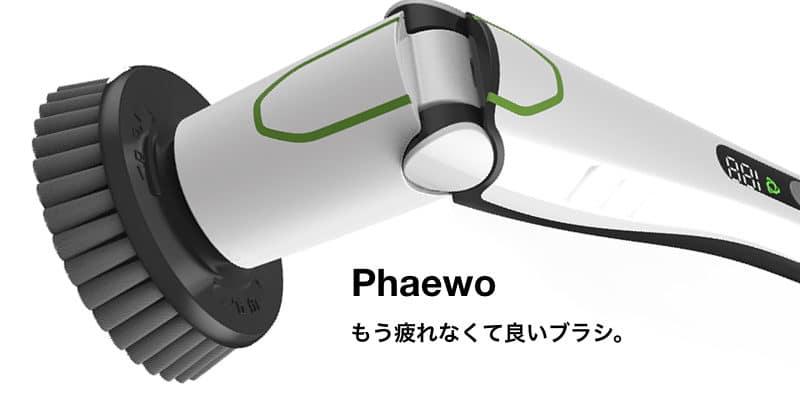 phaewoの電動クリーニングブラシ