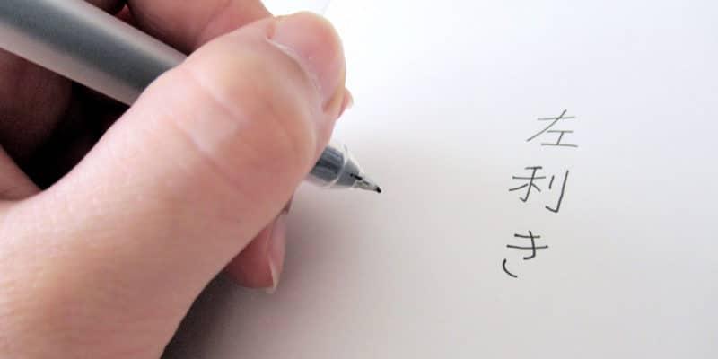 左利きが字を書く画像
