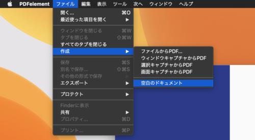 空白のファイル