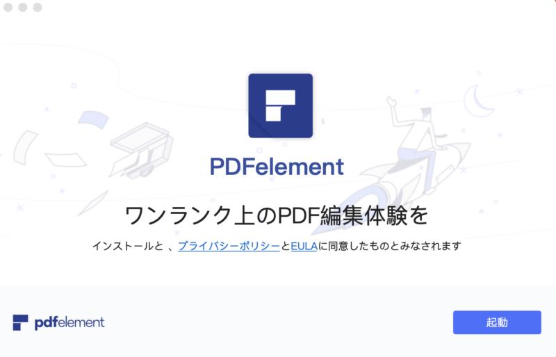 PDFelementタイトル画面