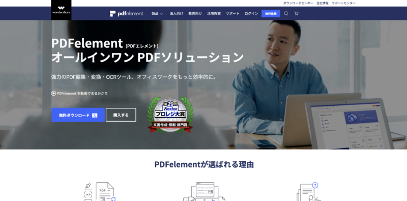 PDFelementのHP