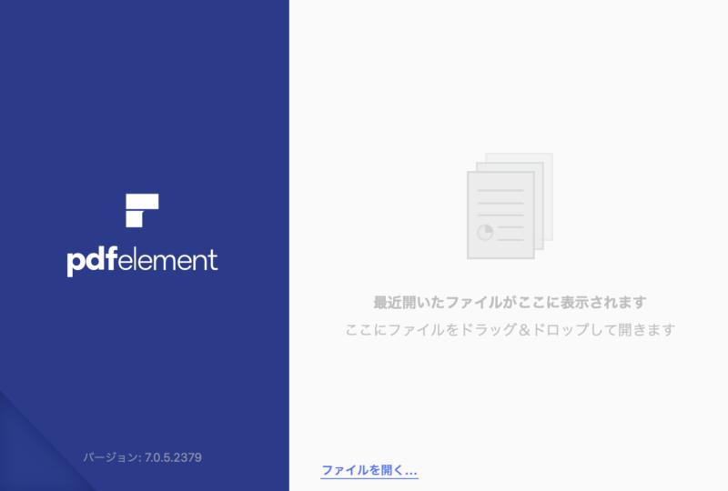 PDFelement起動