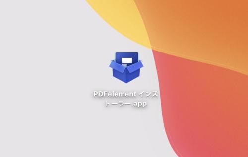 PDFelementのインストーラー