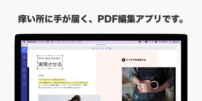 PDFelement proのレビュー