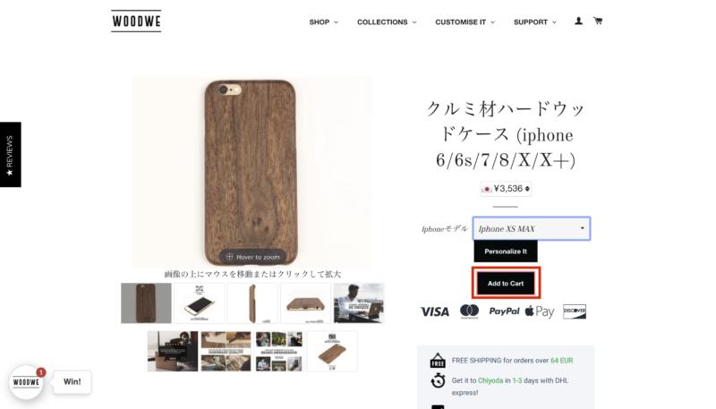 woodweの商品詳細画面