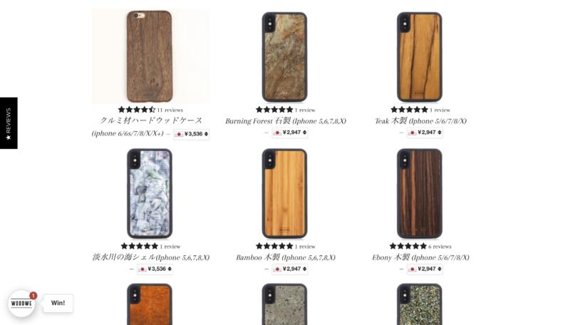woodweの商品一覧画面