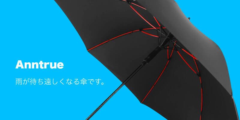雨が待ち遠しくなる傘です