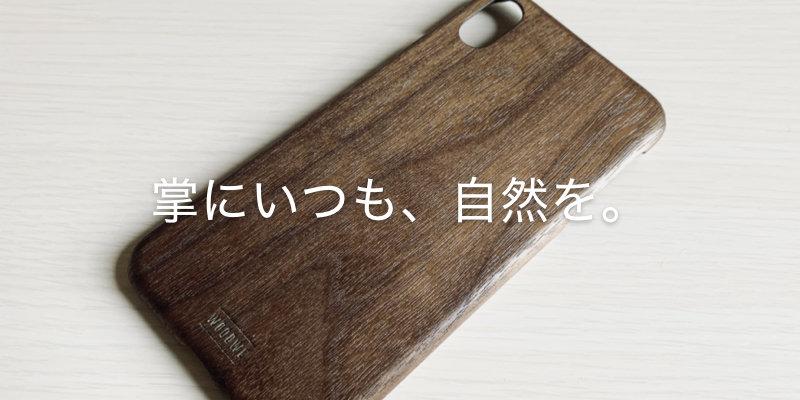 woodwe-catch-copy