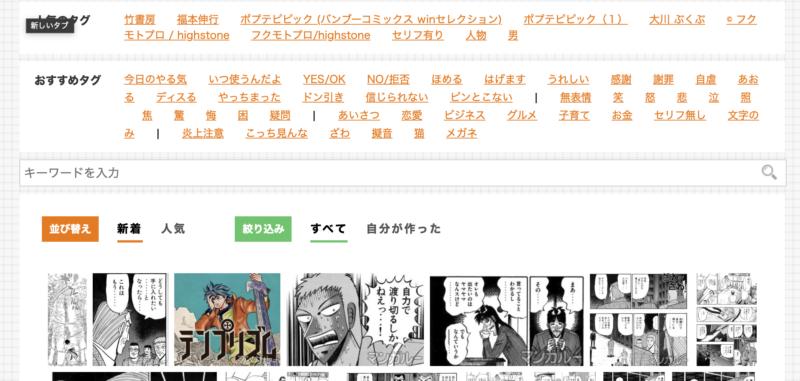 漫画ルーのタグ検索