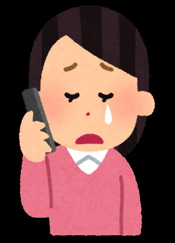 泣きながら電話