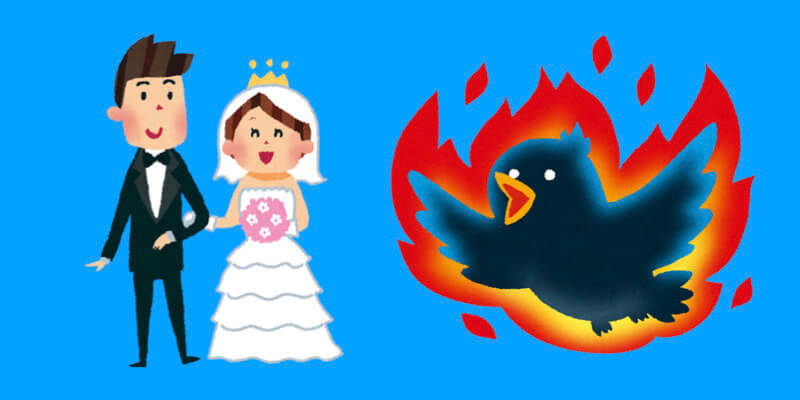 twitterで結婚に嫉妬する民