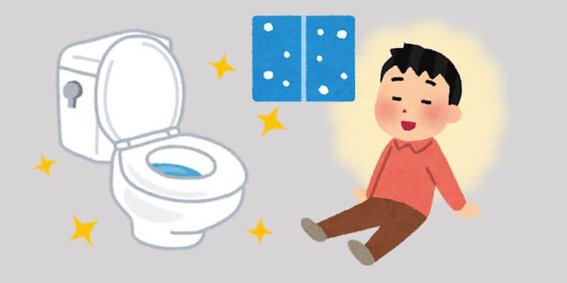 部屋にトイレ