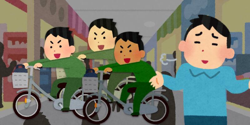 暴走自転車