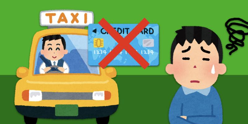 クレジットが使えないタクシー
