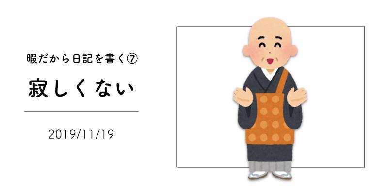 Setouchi hearing