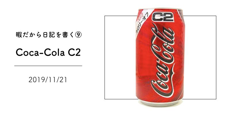 コカコーラC2