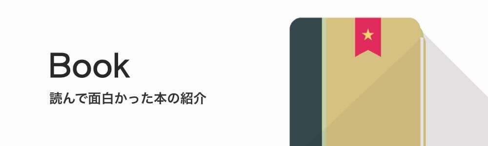 漫画 / 小説 /ビジネス本関連のレビュー記事一覧