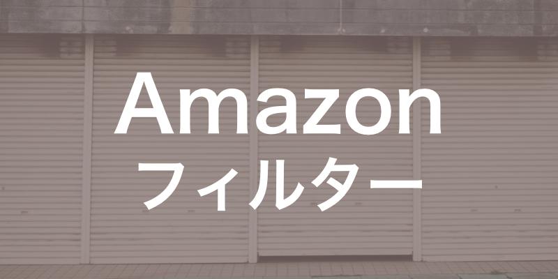 amazonフィルター