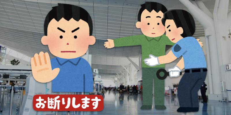 空港での検査拒否