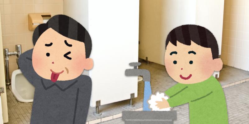 手を洗わない人