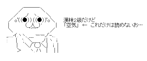 漢検2級、空気が読めない