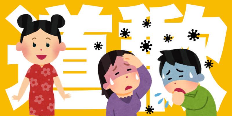 中国国民からの謝罪