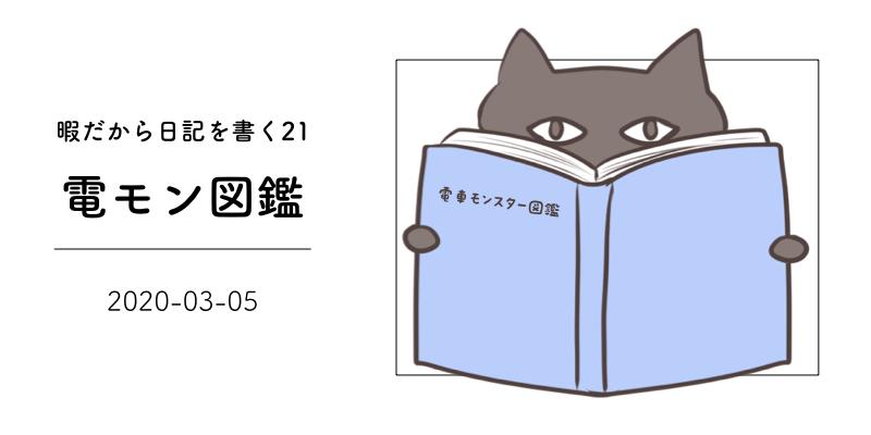 電モン図鑑