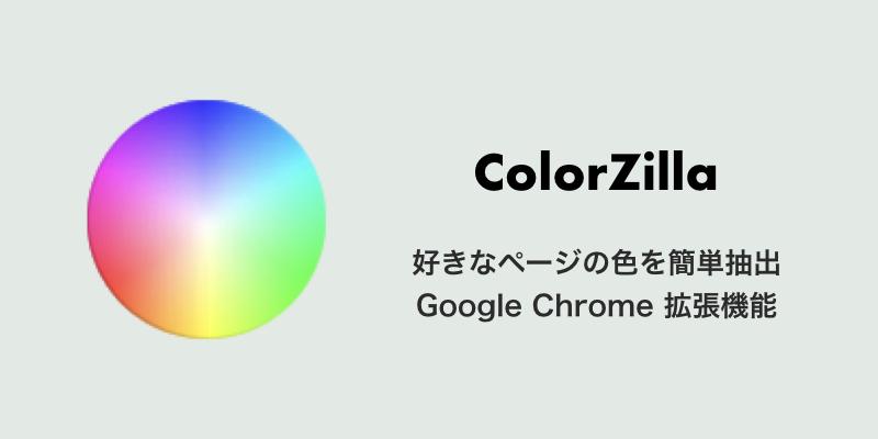 ColorZillaのサムネイル