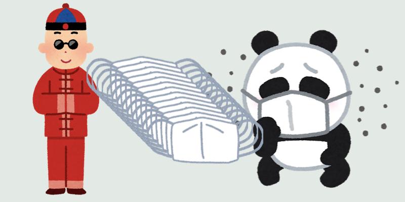 中国とマスク