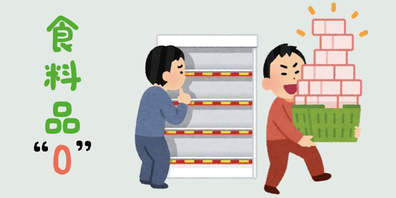 食料品を買い占める客