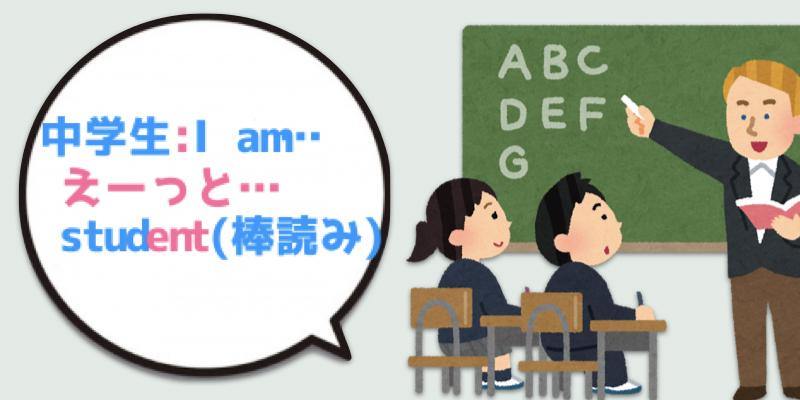 中学生「I am… えーっと… student(棒読み)」