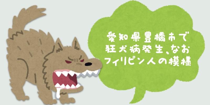 愛知県豊橋市で狂犬病発生、なおフィリピン人の模様