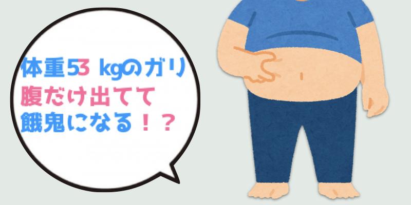 ワイ、体重53kgのガリ、腹だけ出てて餓鬼になる