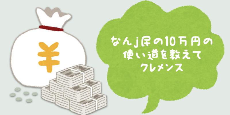 なんj民の10万円の使い道を教えてクレメンス