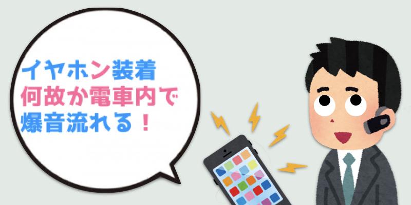 スマホ「せーのっ!!!(爆音)」電車内ワイ「!!!」