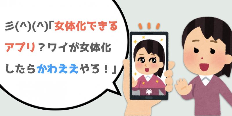 彡(^)(^)「女体化できるアプリ?ワイが女体化したらかわええやろ!」