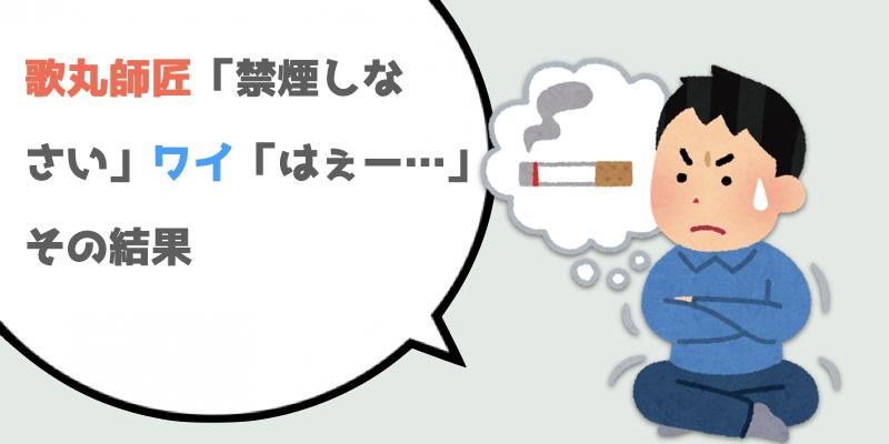 歌丸師匠「禁煙しなさい、良いことないよ」ワイ「はぇー…」その結果
