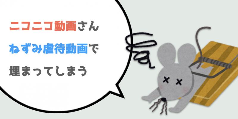 【どうしてこうなった】ニコニコ動画さん、ねずみ虐待動画で埋まってしまう
